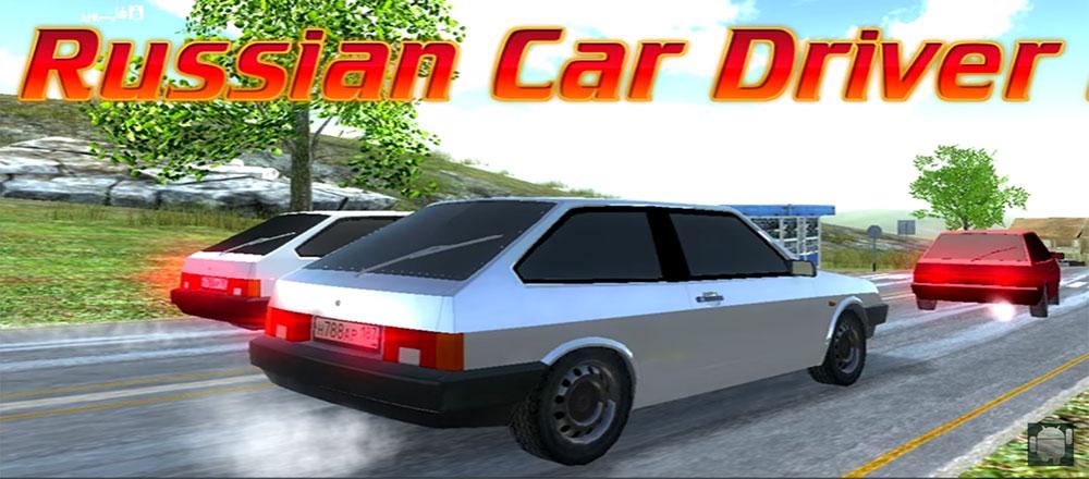 دانلود Russian Car Driver HD - بازی فوق العاده شبیه ساز رانندگی اندروید