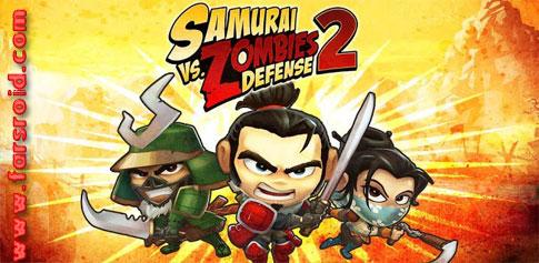 SAMURAI vs ZOMBIES DEFENSE 2 + Data - بازی جدید اندروید