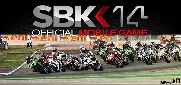 دانلود SBK14 Official Mobile Game - بازی موتورسواری SBK14 اندروید + دیتا