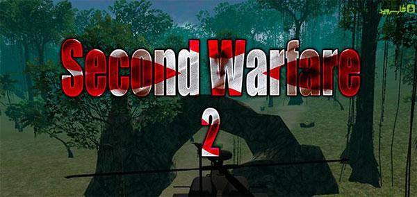 دانلود Second Warfare 2 HD - بازی تفنگی و اکشن جنگ دوم 2 اندروید + دیتا