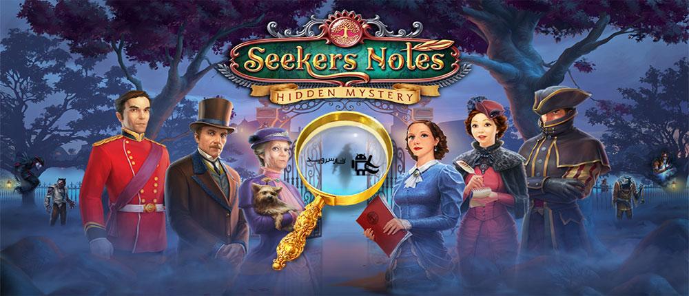 """دانلود Seekers Notes - بازی فکری """"جستجوگر یادداشت ها"""" اندروید + مود + دیتا"""
