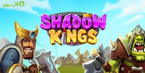 دانلود Shadow Kings - بازی سایه پادشاهان اندروید!