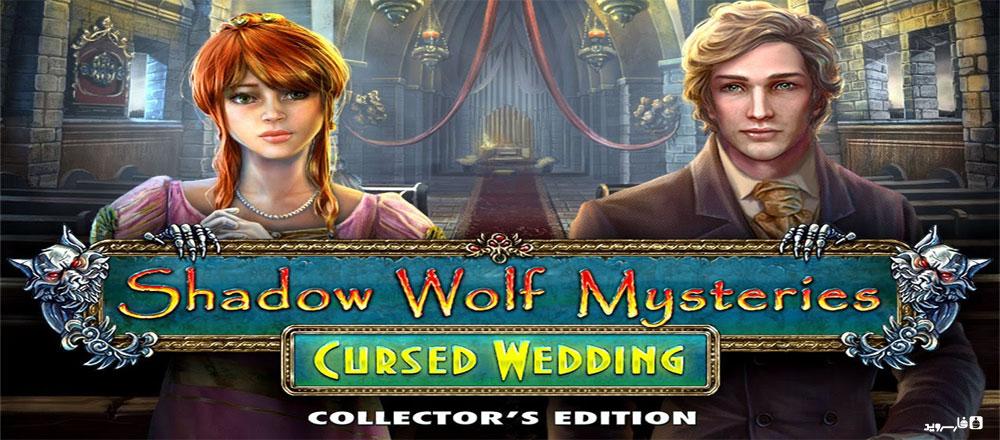 """دانلود Shadow Wolf Mysteries 3 1.0 - بازی پازل """"اسرار گرگ 3"""" اندروید + دیتا"""
