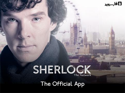 دانلود Sherlock: The Network - برنامه شرلوک هلمز اندروید + دیتا