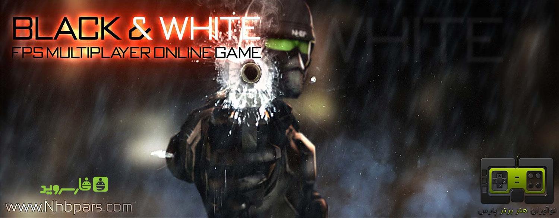 بازی سیاه و سفید  مولتی پلیر آنلاین