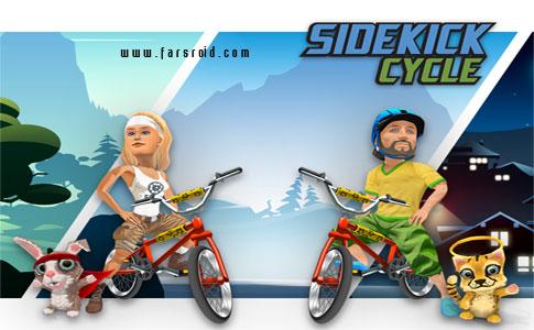دانلود Sidekick Cycle - بازی کم حجم دوچرخه سواری اندروید !