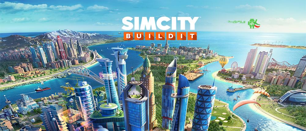 دانلود SimCity BuildIt - بازی شهرسازی EA GAMES اندروید + دیتا !