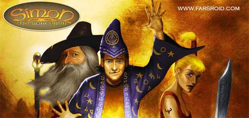 دانلود Simon The Sorcerer - بازی سیمون 1 اندروید + دیتا!