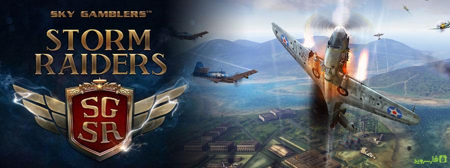 دانلود Sky Gamblers: Storm Raiders - بازی قماربازان آسمان: طوفان سواران اندروید!