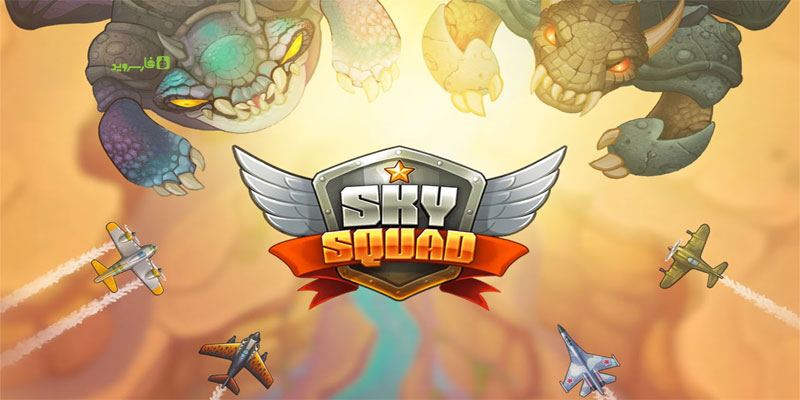 دانلود Sky Squad 1 - بازی سرگرم کننده جوخه آسمان اندروید + مود