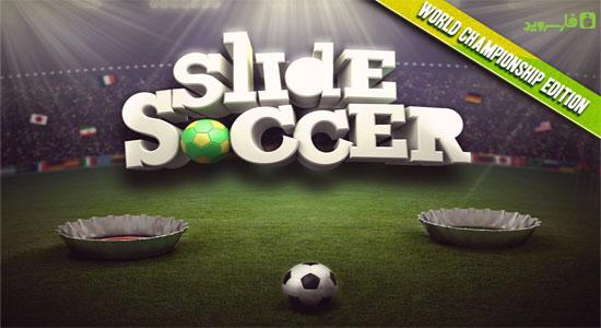 دانلود Slide Soccer - بازی فوتبال انگشتی اندروید!