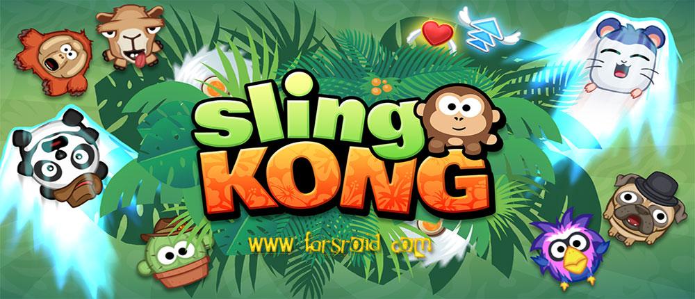 """دانلود Sling Kong - بازی هیجان آور و محبوب """"پرتاب میمون"""" اندروید + مود"""