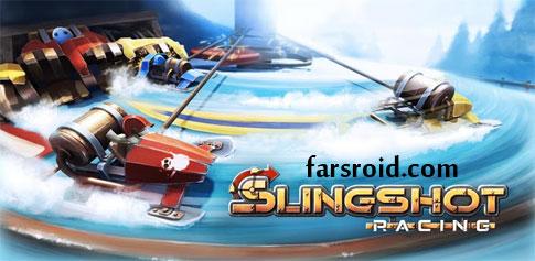 Slingshot Racing - بازی ماشین سواری متفاوت اندروید