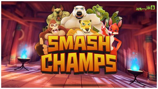دانلود Smash Champs 1.1.2 – بازی سر و صدای قهرمانان اندروید!