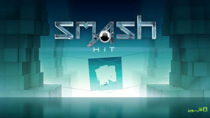 دانلود Smash Hit - بازی شکستن شیشه اندروید!