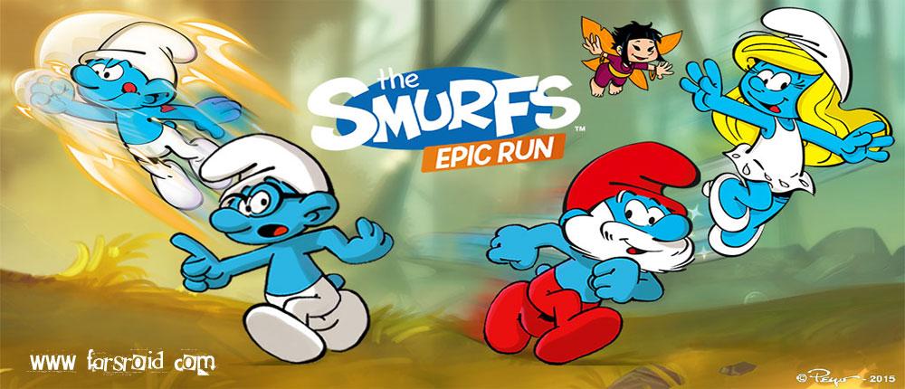 دانلود Smurfs Epic Run - بازی فوق العاده دوندگی اسمورف ها اندروید + دیتا