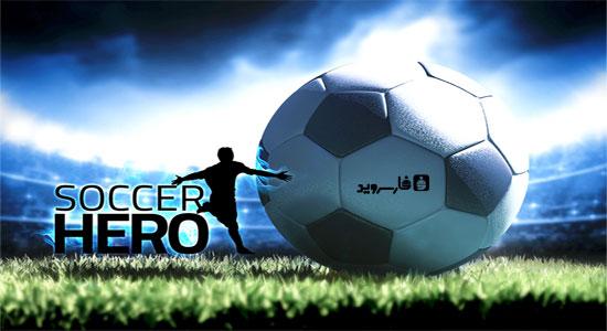 دانلود Soccer Hero - بازی قهرمان فوتبال اندروید + دیتا