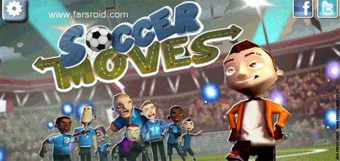 دانلود Soccer Moves - بازی حرکات فوتبال اندروید + دیتا + تریلر