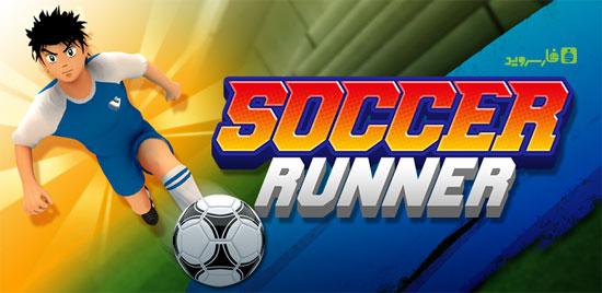 دانلود Soccer Runner: Football rush! 1.1.1 – بازی فوتبال دونده اندروید!