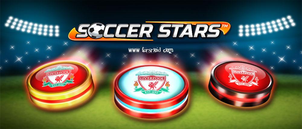 دانلود Soccer Stars - بازی ستاره های فوتبال اندروید!