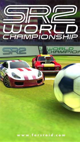 دانلود SoccerRally World Championship 1.08 – بازی فوتبال رالی 2 اندروید