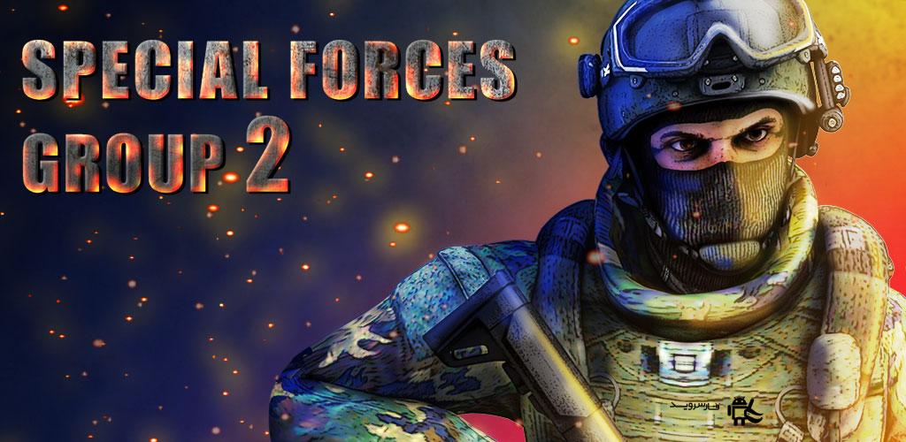 دانلود Special Forces Group 2 - بازی تفنگی اول شخص اندروید + مود