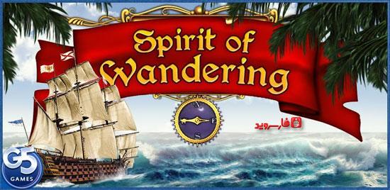 دانلود Spirit of Wandering - بازی ماجراجویی روح سرگردان اندروید + دیتا