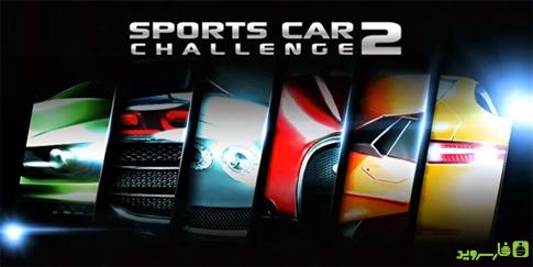 دانلود Sports Car Challenge 2 - بازی ماشین های اسپورت اندروید + دیتا