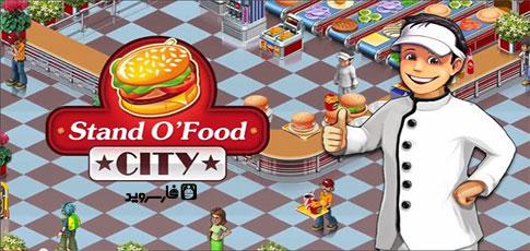 دانلود Stand O' Food® City - بازی مدیریت رستوران اندروید!
