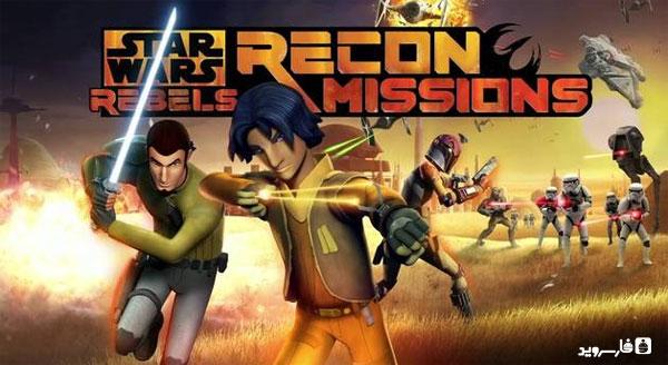 دانلود Star Wars Rebels: Recon - بازی جنگ ستارگان اندروید + دیتا