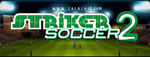 دانلود Striker Soccer 2 - بازی مهاجم فوتبال 2 اندروید + دیتا