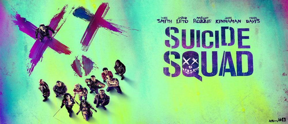 دانلود Suicide Squad: Special Ops 1.0 - بازی اکشن جوخه انتحاری اندروید + مود + دیتا