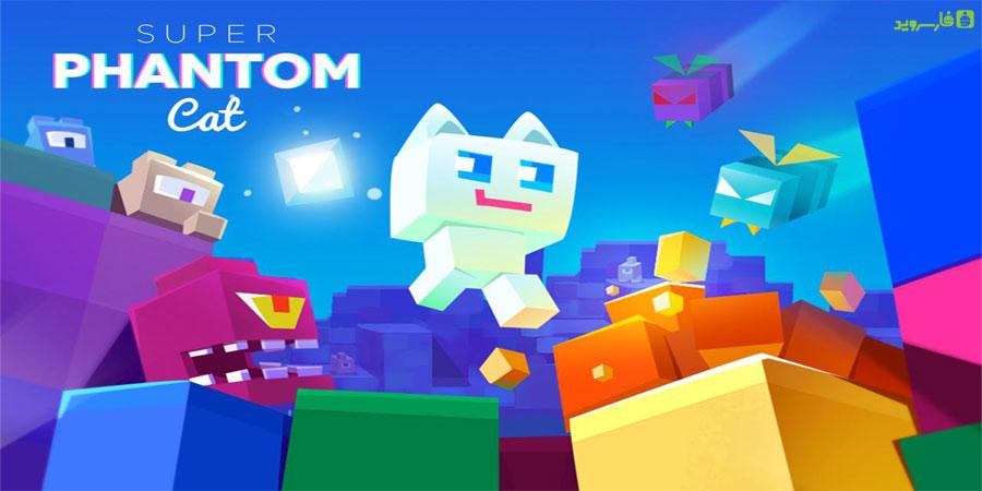 """دانلود Super Phantom Cat - بازی پازل-ماجرایی فوق العاده """"گربه شبح وار"""" اندروید + مود"""