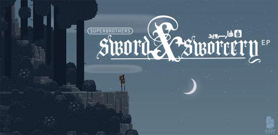 دانلود Superbrothers Sword & Sworcery 1.0.19.1 – بازی ماجراجویی متفاوت اندروید + دیتا