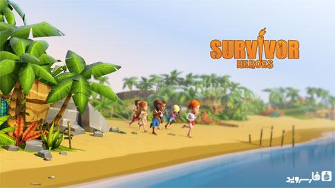 دانلود Survivor Heroes - TV Show - بازی قهرمانان بازمانده اندروید + دیتا