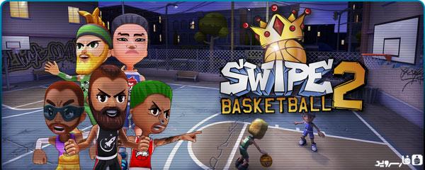 دانلود Swipe Basketball 2 - بازی بسکتبال سوایپ 2 اندروید + دیتا/مود
