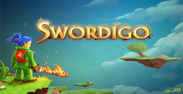 دانلود Swordigo - بازی فوق العاده اسوردیگو اندروید + مود !