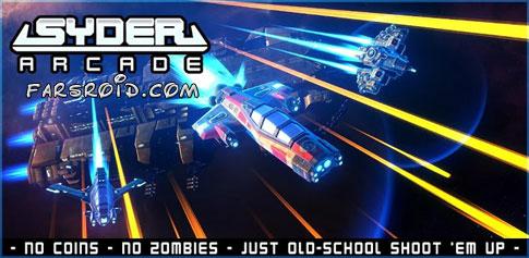 Syder Arcade HD - بازی نبرد فرازمینی اندروید