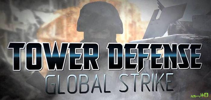 دانلود TD Global Strike-Tower Defence - بازی برج دفاعی اندروید + دیتا