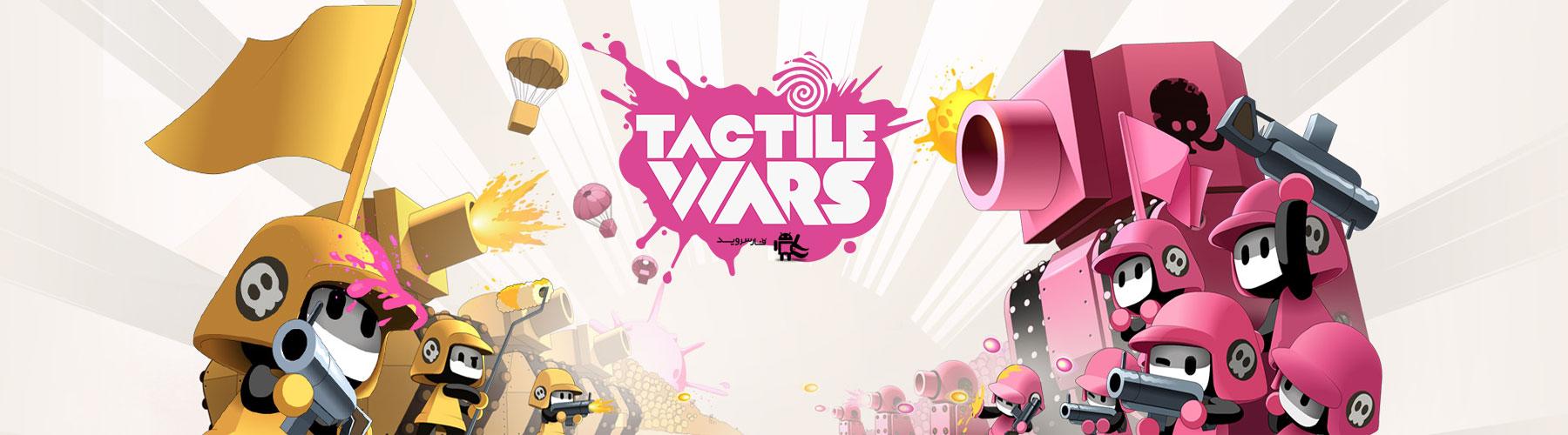 دانلود Tactile Wars - بازی استراتژی جنگ های لمسی اندروید + دیتا