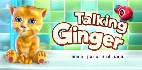 دانلود Talking Ginger 2 - اپلیکیشن پرطرفدار صحبت با گینگر 2 اندروید