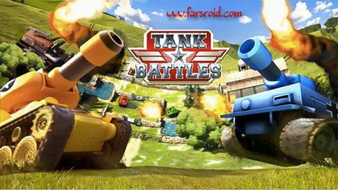 دانلود Tank Battles - بازی جنگ تانک ها گیم لافت اندروید + دیتا