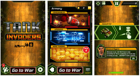 دانلود Tank Invaders - بازی تانک مهاجمان اندروید!