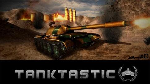 دانلود Tanktastic - 3D tanks online - بازی آنلاین تانک ها اندروید + دیتا