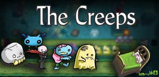 دانلود The Creeps - بازی پرطرفدار کریپس اندروید!