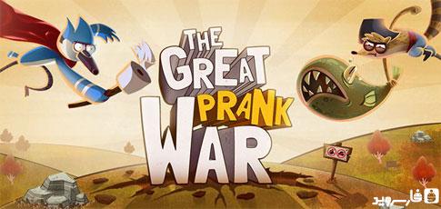 دانلود The Great Prank War - بازی جنگ بزرگ اندروید!
