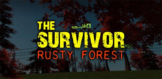 دانلود The Survivor: Rusty Forest - بازی بازماندگان اندروید!