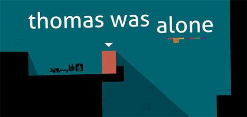دانلود Thomas Was Alone - بازی فوق العاده توماس تنها اندروید!