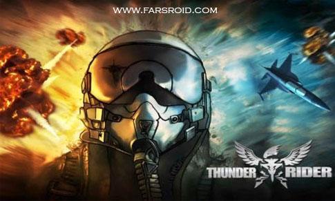 دانلود Thunder Rider - First Flight - بازی خلبان تندر: اولین پرواز اندروید + دیتا