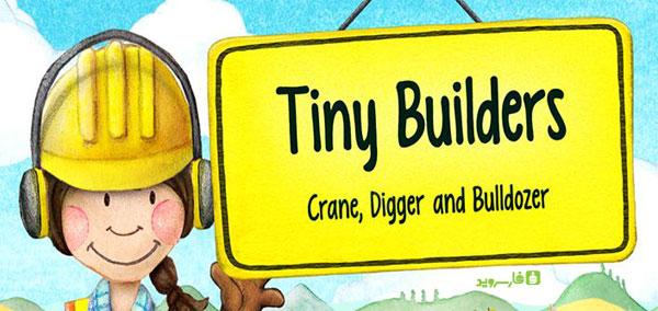 دانلود Tiny Builders - بازی کودکانه سازندگان کوچک اندروید + دیتا